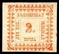 220px-Bielozersk-Zemstvos-Stamp